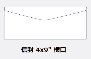 Horizontal White Envelope 白色橫口信封 - 4'x9' (50pcs)