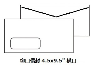 Horizontal White Window Envelope 白色加大橫口窗口信封 - 4.5'x9.5' (50pcs)