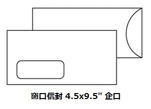 Vertical White Window Envelope 白色加大企口窗口信封 4.5'x9.5' (50pcs)